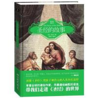 圣经的故事 新约旧约圣经故事 基督教圣经 青少年读物希腊神话圣经的故事 读懂《圣经》,便能了解浩大的人类历史进程