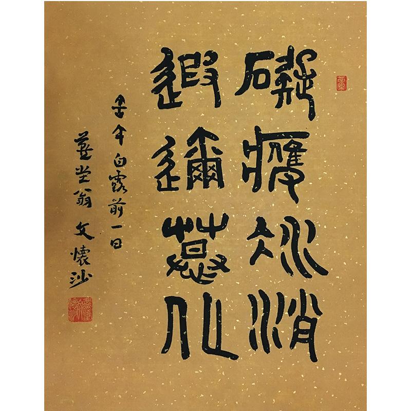 文怀沙《篆书》著名书法家