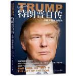 特朗普自传:从商人到参选总统