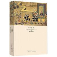 论语(汉罗对照) 徐文德 中国国际广播出版社 9787507838404