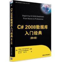 【二手旧书8成新】C# 2008数据库入门经典(第4版) 阿格沃尔,哈德莱斯顿,沈洁,杨
