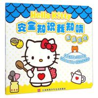 Hello Kitty安全知识我知晓:家庭安全 南京漫尚文化传媒有限公司 江苏凤凰少年儿童出版社97875346876