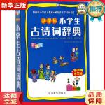 新课标小学生古诗词辞典 说词解字辞书研究中心