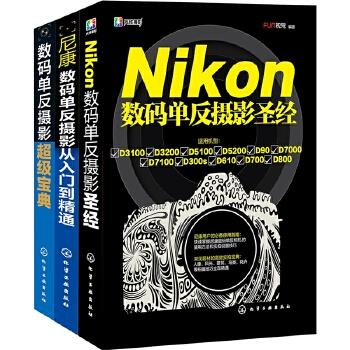 正版全新 Nikon单反摄影从入门到精通(套装共3册) 尼康D3100、D3200、D5100、D5200、D90、D7000、D7100、D610、D700、D800全部适用!从相机使用到巧用单反拍牛片的指南!随书附赠相机清洁体验装!