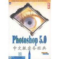 PHOTOSHOP5 0中文版实务经典 若扬其 原著,文信达 改编,清华大学出版社,9787302036821