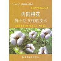 内陆棉花测土配方施肥技术(测土配方施肥技术丛书)