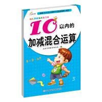 幼儿学前算术练习本:10以内的加减混合运算