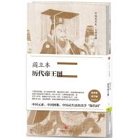 阎立本・历代帝王图(中国美术史・大师原典系列)