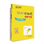 2019挑战压轴题・中考数学―强化训练篇