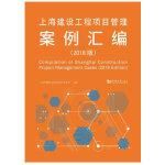 上海建设工程项目管理案例汇编(2018版)