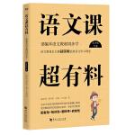语文课超有料:部编本语文教材同步学九年级下册