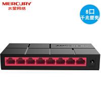 水星 SG108M 8口交换机全千兆桌面式非网管监控家用以太网交换器1000M网线集线器