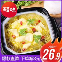 新品【百草味-酸菜鱼火锅209g】自热小火锅速食懒人网红自助方便