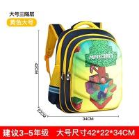我的世界小学生书包1-3-5年级男生男童男孩幼儿园儿童双肩包