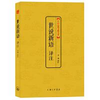 世说新语译注苏魂注上海三联书店9787542639738