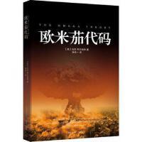 【二手旧书8成新】欧米茄代码 【美】阿尔伯特,张兵一 重庆出版社 978722908386