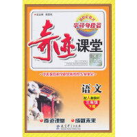 (2014春)3 年级 下(人教)语文/奇迹课堂 字词句段篇