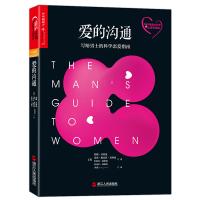 爱的沟通 写给男士的科学恋爱指南 pua 男士 书籍 恋爱心理学 两性情感 恋爱 绅士的套路 恋爱书
