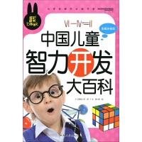 炫彩童书 中国儿童智力开放大百科 (彩图注音版) 汕头大学出版社不以定价销售已售价为准