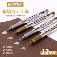 宝克金属色工艺笔记号笔金色签字笔防水不易掉色油漆笔请柬签到签名水笔银色补漆笔DIY相册工艺高光笔