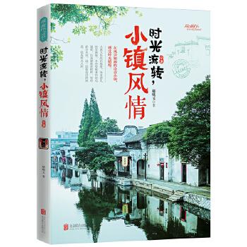 全新正版爱旅行 时光流转,小镇风情 正版保障 爱旅行给你在旅途的美 台湾漫游 地理旅行书籍指南旅游已售价为准,介意者勿购。