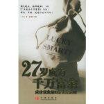 【新书店正版】27岁成为千万富翁[英]皮博迪 ,刘伟荣9787508604930中信出版社