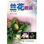 【包邮】 兰花新谱(第3版) 黄泽华 9787535930934 广东科技出版社