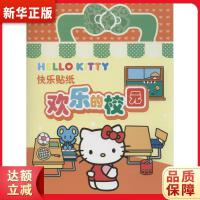Hello Kitty快乐贴纸:欢乐的校园 上海合竞信息科技有限公司 江苏凤凰少年儿童出版社9787534687754