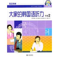 大家的韩国语听力 中级2