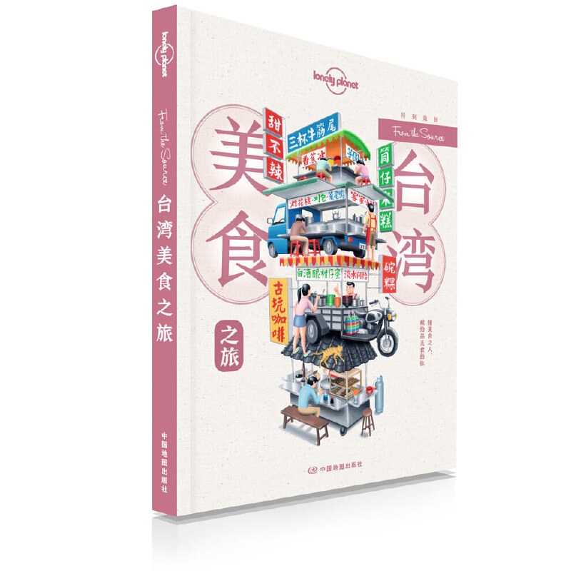 "LP台湾美食-孤独星球Lonely Planet旅行指南系列-台湾美食之旅 ""以食抚慰人心""的集体潜意识,是台湾美食蓬勃发展、与时俱进的原因之一。"