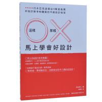 【现货】�@��O那��X�R上�W��好�O� 坂本伸二 传单海报平面设计排版书籍 设计师必备书