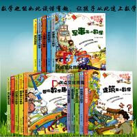 现货数学就是这么有趣全15册神秘的数字有趣的数学数学王国