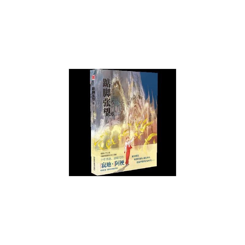 【正版全新直发】踮脚张望6(寂地新书) 寂地,阿梗 绘 9787559305602 黑龙江美术出版社
