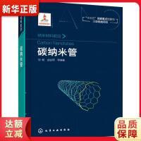 纳米材料前沿--碳纳米管 刘畅,成会明 化学工业出版社9787122314611【新华书店 正版全新书籍】