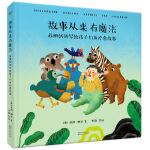 """故事从来有魔法:苏珊奶奶写给孩子们的疗愈故事(""""故事疗法""""全球代表人物之一苏珊佩罗首本绘本故事,涵盖儿童常见失衡情境,给年轻妈妈的带娃利器)"""