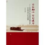 不忘初心 牢记使命――中国共产党加强自身建设的历史传承与时代超越
