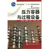 压力容器与过程设备(喻九阳) 喻九阳//徐建民 化学工业出版社 9787122108784