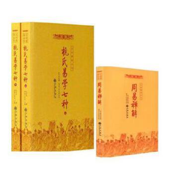 杭氏易学七种:周易杭氏学(上下册) 九洲出版社+周易禅解