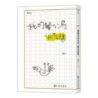 我的青春小鸟:假牙诗集 假牙 后浪图书 出品 九州出版社