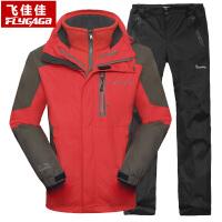 飞佳佳户外冲锋衣裤套装男款正品防风防水保暖运动登山滑雪服