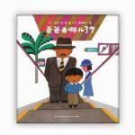 【正版全新直发】爸爸去哪儿了? (日)五味太郎,(日)猿渡静子 9787513315258 新星出版社