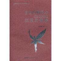 【二手书9成新】自由的精灵与沉重的翅膀吴思敬9787533654306安徽教育出版社