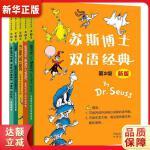 苏斯博士双语经典 第3级 苏斯博士(Dr. Seuss) 中译出版社(原中国对外翻译出版公司)978750015200