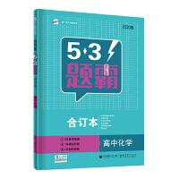 曲一线 合订本 高中化学 五三题霸 五三(2020)