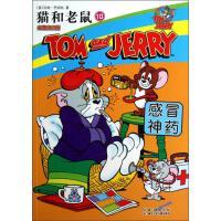猫和老鼠完整纪念版1 10 [美]汉纳-巴伯拉