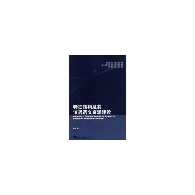 特征结构及其汉语语义资源建设 陈波 武汉大学出版社 【新华书店,品质保障.请放心购买!】