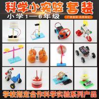 儿童科技小制作益智玩具礼物小学生科学实验套装幼儿园男女6-10岁
