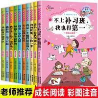爸妈不是我的佣人全套10册 正版好父母妈妈推荐的培养孩子性格和品格校园成长励志读本彩图一年级课外阅读带拼音老师推荐的书