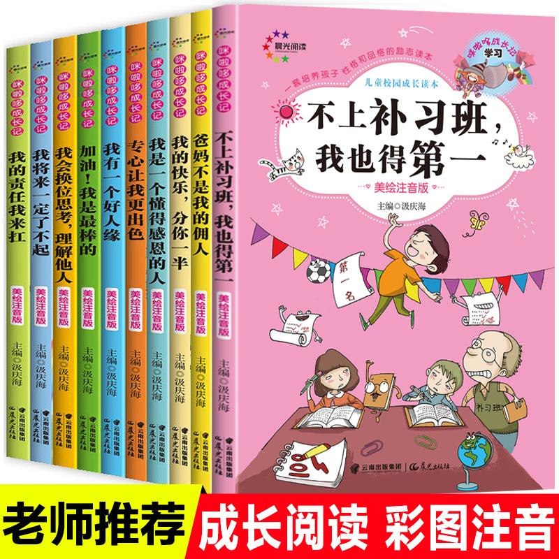 爸妈不是我的佣人全套10册 正版好父母妈妈推荐的培养孩子性格和品格校园成长励志读本彩图一年级课外阅读带拼音老师推荐的书籍畅销 爸妈不是我的佣人