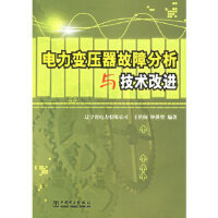 【正版现货】电力变压器故障分析与技术改进 王世阁,钟洪璧 9787508319728 中国电力出版社